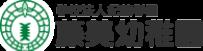 学校法人紀藤学園 藤美幼稚園 | 東京都大田区の藤美幼稚園からのお知らせです